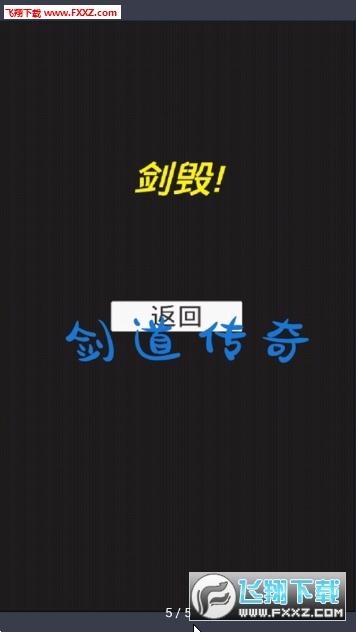 剑道传奇无敌破解版v0.1截图0