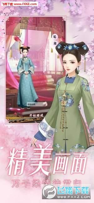 回到清朝做皇后破解版v1.0截图1