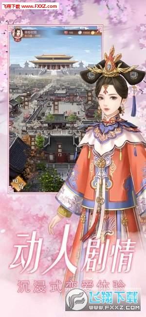 回到清朝做皇后破解版v1.0截图2
