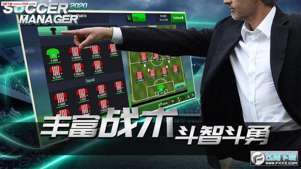 梦幻足球世界礼包版v1.0截图0