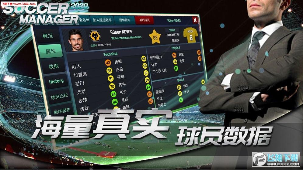 梦幻足球世界礼包版v1.0截图1