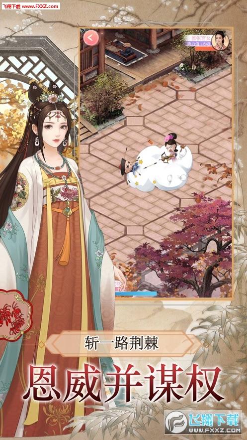 后宫娴妃传手游安卓版1.0.1截图2