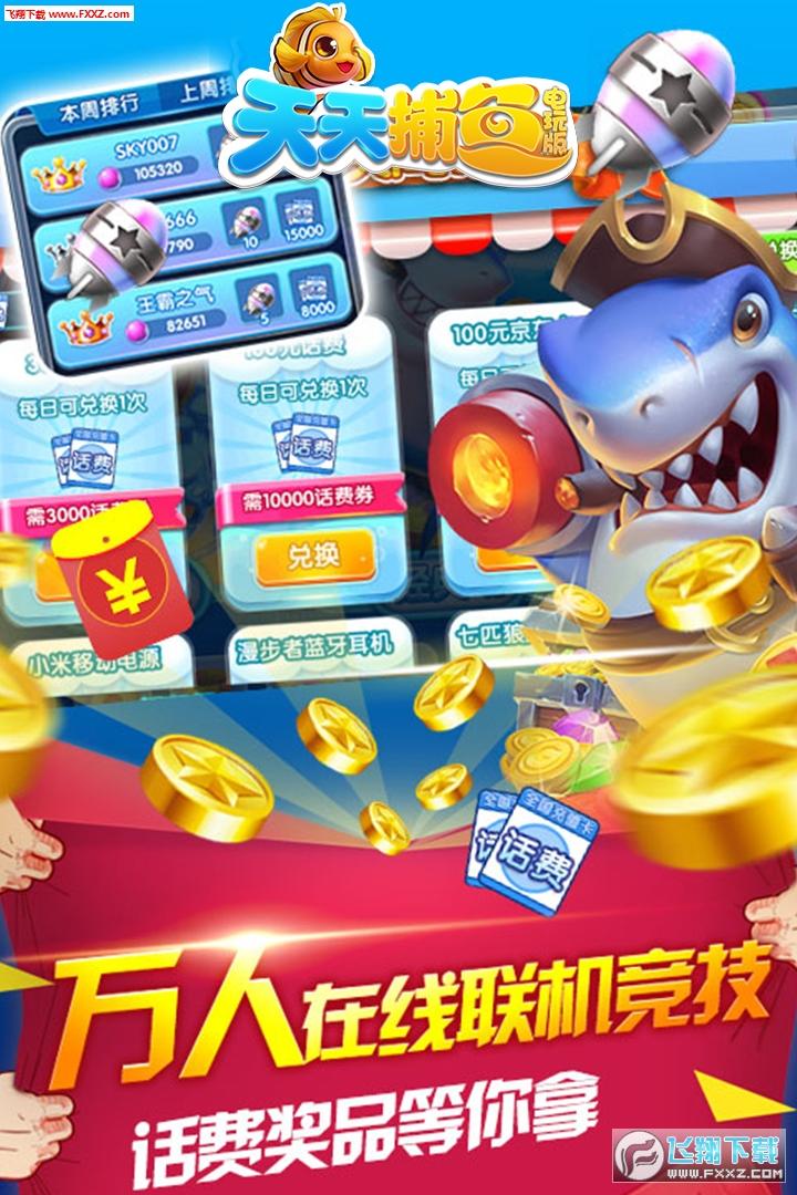 天天捕鱼电玩版欢乐嘉年华版本3.7截图1