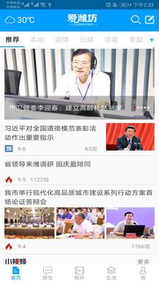 爱潍坊app官方版