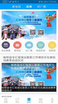 爱潍坊app官方版6.6截图0