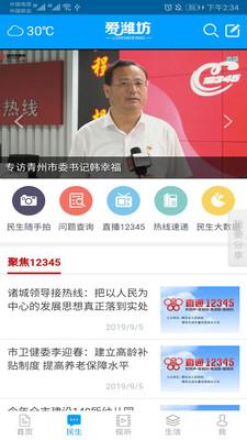 爱潍坊app官方版6.6截图1