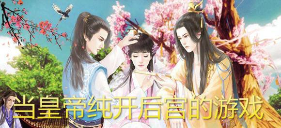 皇帝后宫类游戏_橙光版养成游戏_养儿育女的养成游戏