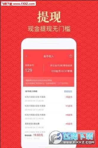 高新资讯阅读文字赚钱版2.0.0截图2