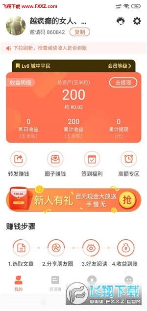 玉米粒红包版app官网版v1.0截图0