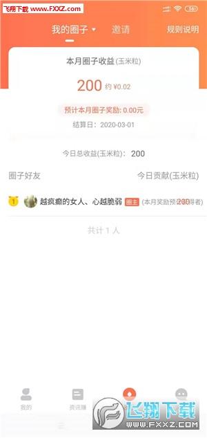 玉米粒红包版app官网版v1.0截图2