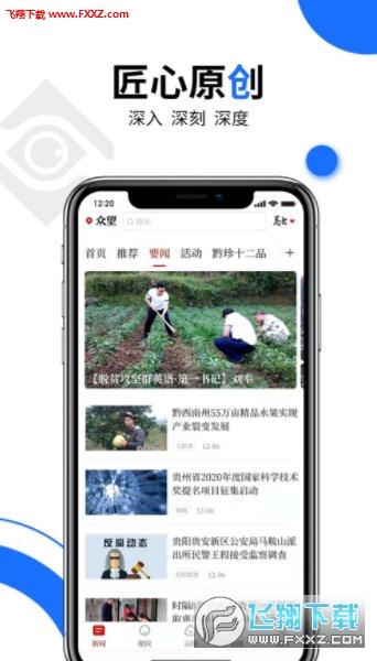众望新闻app官方版2.1.0截图0