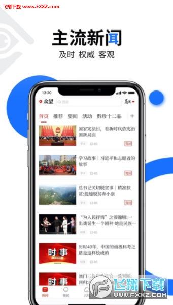 众望新闻app官方版2.1.0截图1