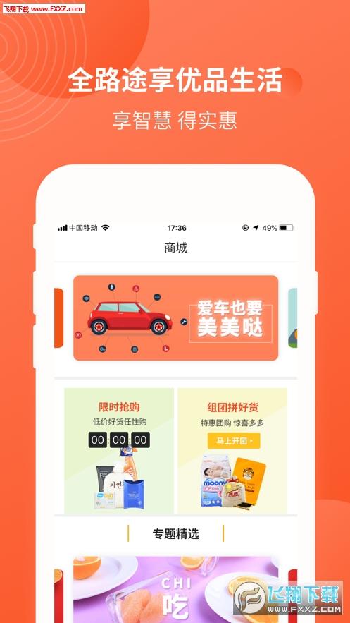 中油优途app官方版4.2.3截图0