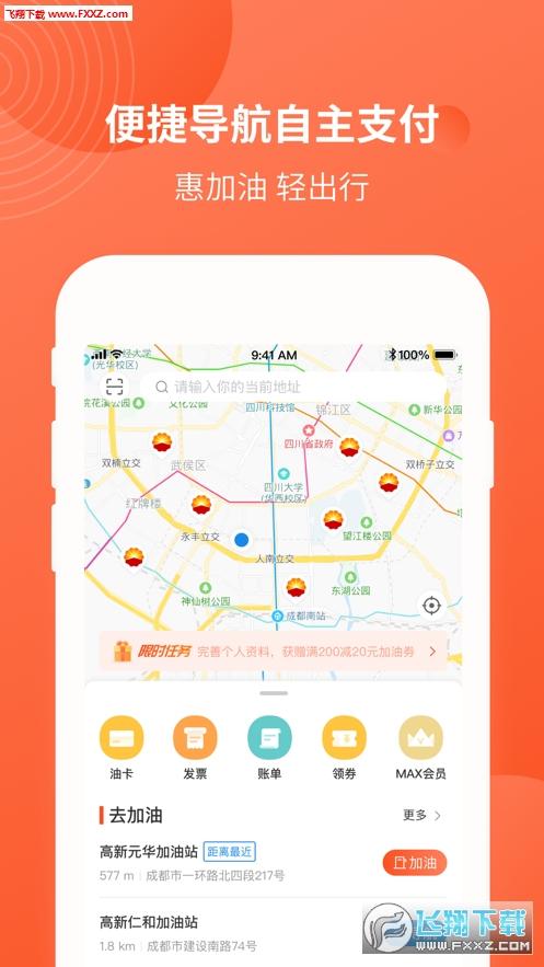 中油优途app官方版