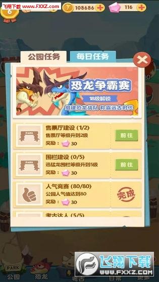 天天养恐龙红包版游戏app1.0.0截图1