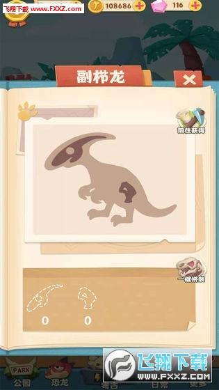 天天养恐龙红包版游戏app1.0.0截图2