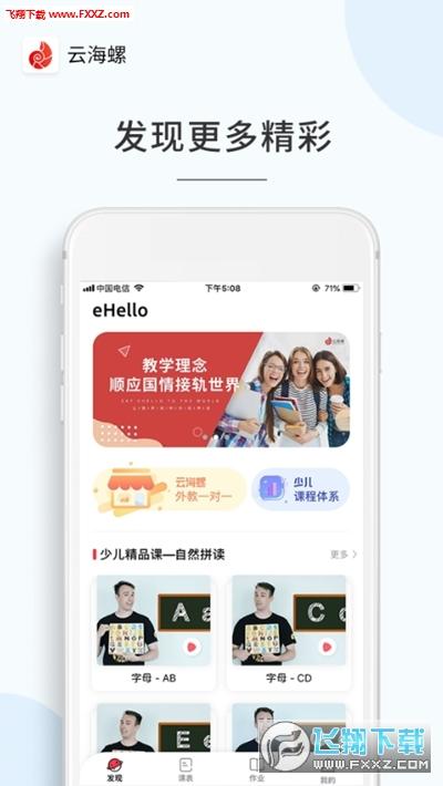 云海螺课堂app官方版1.3.2截图2
