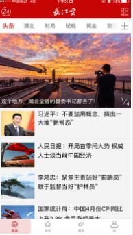 长江云TV空中课堂直播1.8.6截图1