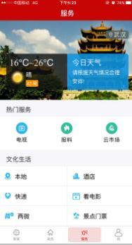 长江云TV空中课堂直播1.8.6截图2