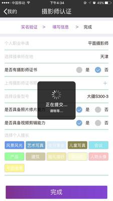 茄子约拍2020最新免费app0.1.5截图1