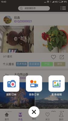 茄子约拍2020最新免费app0.1.5截图2