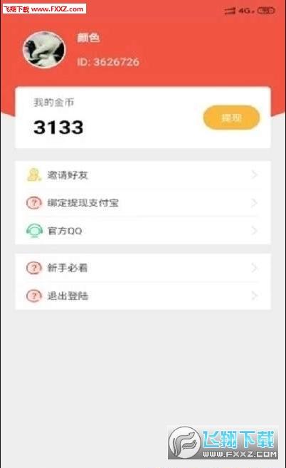 金色星球app手机任务赚钱版1.0截图1