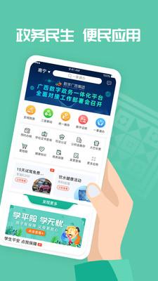 爱广西2020最新版1.1.4.4截图1