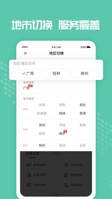 爱广西2020最新版1.1.4.4截图2