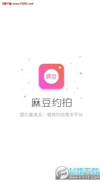 麻豆约拍模特约拍app1.0截图0