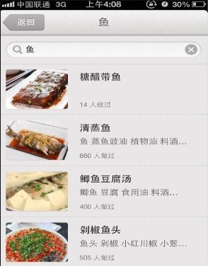 下厨房app手机官方版7.2.5截图1
