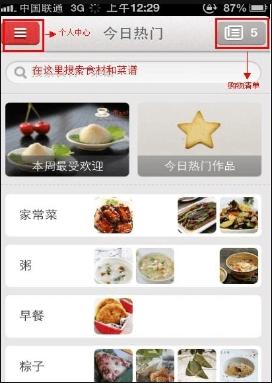 下厨房app手机官方版7.2.5截图0
