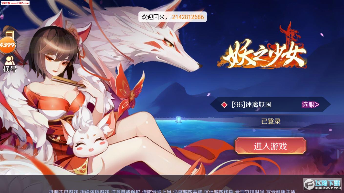 妖之少女手游1元vip4版0.5.42截图0