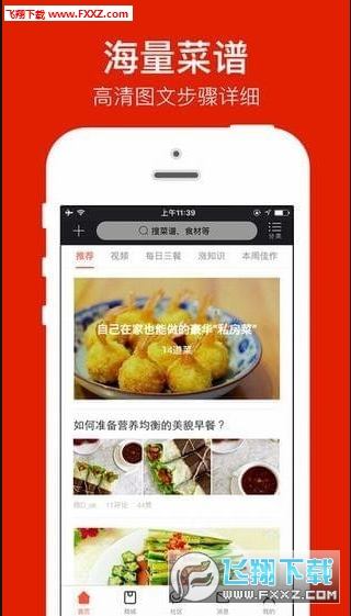 香哈菜谱appios最新版7.8.7截图0