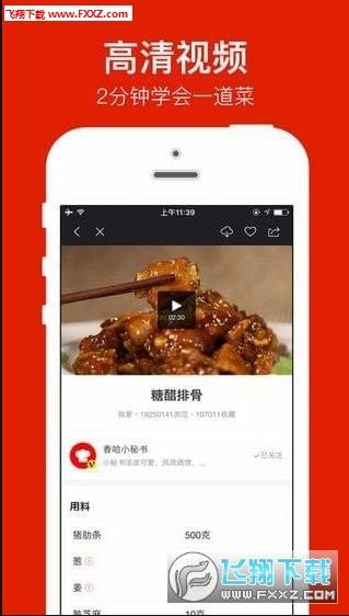 香哈菜谱appios最新版7.8.7截图1