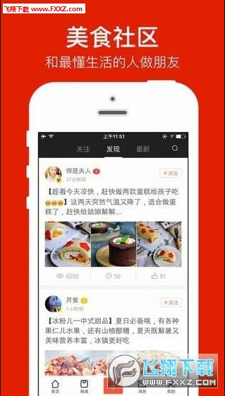 香哈菜谱appios最新版7.8.7截图2