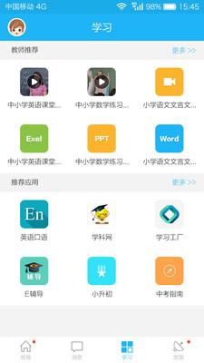 江苏和校园平台官方appv5.9.0截图0