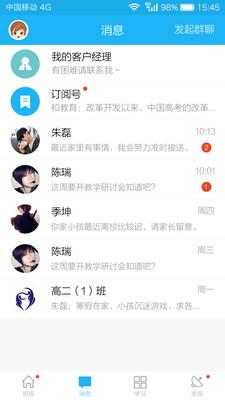 江苏和校园平台官方appv5.9.0截图1