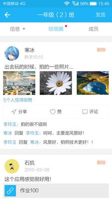 江苏和校园平台官方appv5.9.0截图2