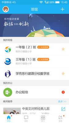 江苏和校园平台官方app