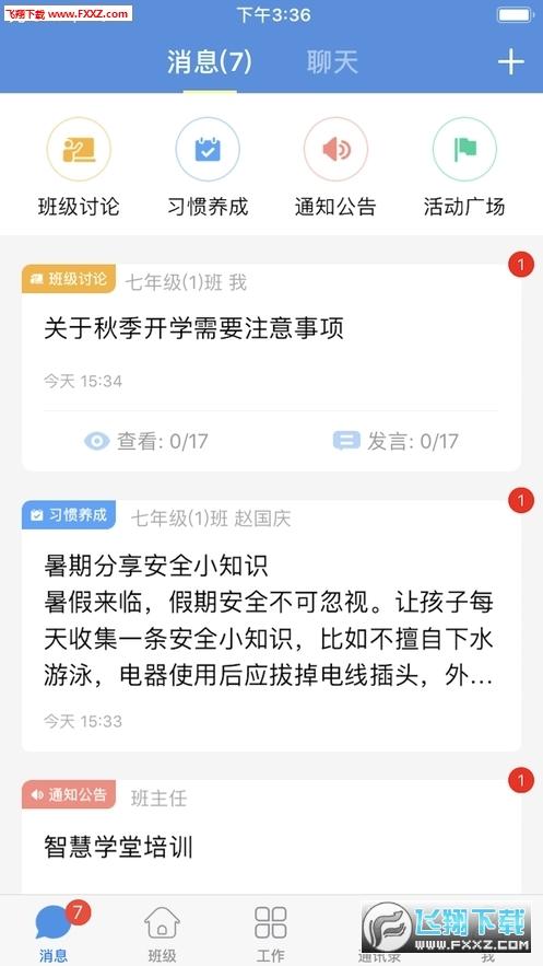 扬州智慧学堂学生端注册登录1.0截图0