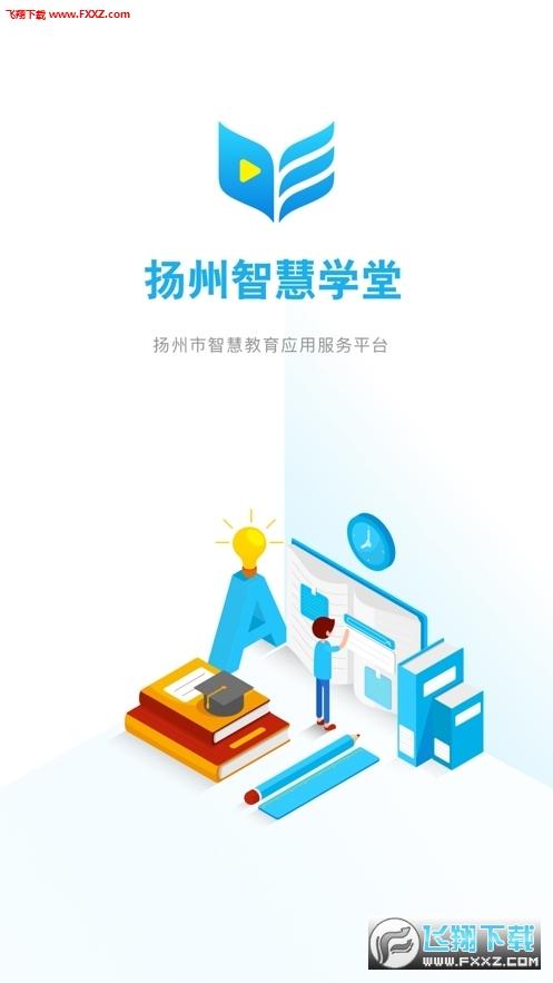 扬州智慧学堂学生端注册登录1.0截图1