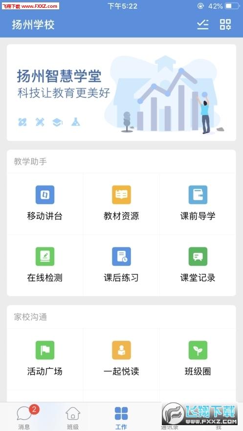 扬州智慧学堂学生端注册登录1.0截图2