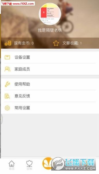 杭州余杭绿码登录入口v1.0截图0