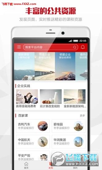 三人行学堂app官方版v1.0.8截图0