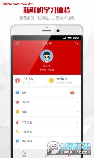 三人行学堂app官方版v1.0.8截图2