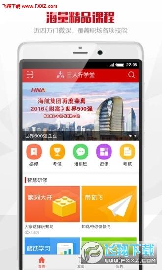 三人行学堂app官方版