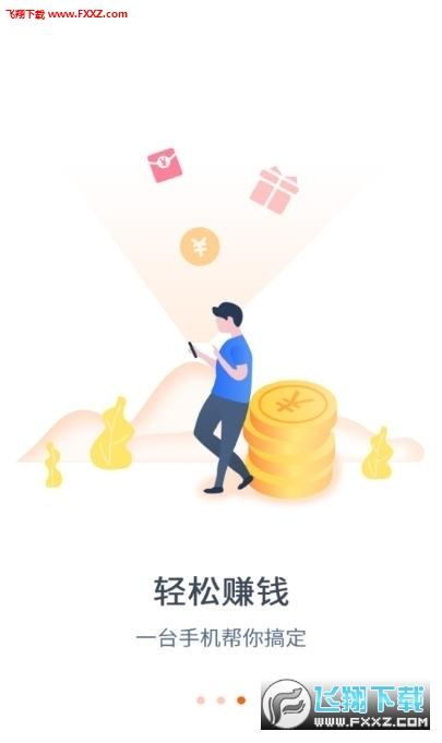 隐士红包微信扫码赚钱appv1.0.0截图0