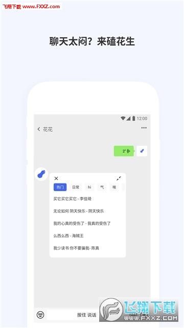 最近很火的广西普通话语音包appv1.0截图0