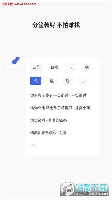 最近很火的广西普通话语音包appv1.0截图2