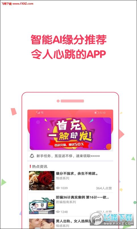 趣觅友app手机社交平台2.5.8截图2